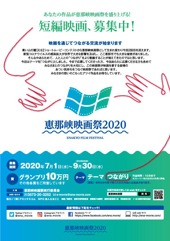 恵那峡映画祭2020ポスター画像
