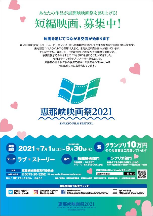 恵那峡映画祭2021ポスター画像